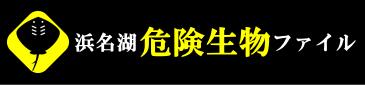 浜名湖危険生物ファイル